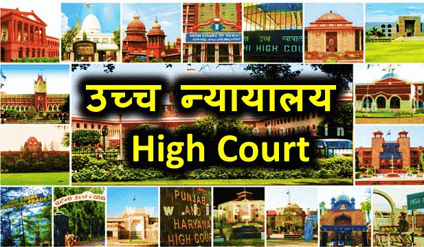 High Court Recruitment 2021 | उच्च न्यायालय » MaruGujaratdesi