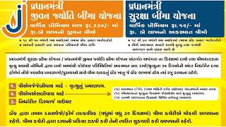 pradhan-mantri-suraksha-bima-yojana-pmsb-details-department-of-financial-services