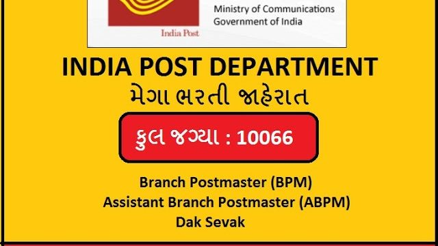Indian Postal Department Recruitment for 10066 Gramin Dak