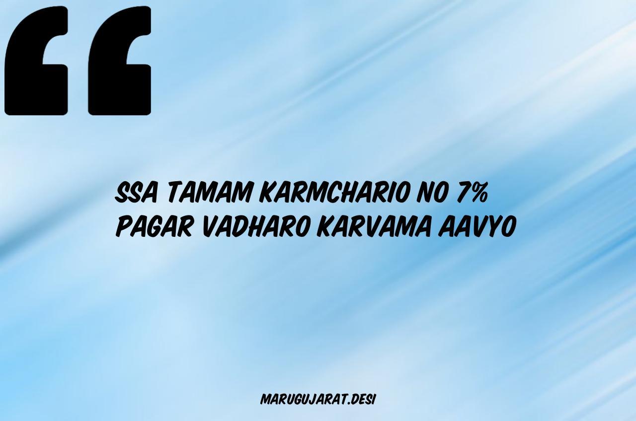SSA TAMAM KARMCHARIO NO 7% PAGAR VADHARO KARVAMA AAVYO