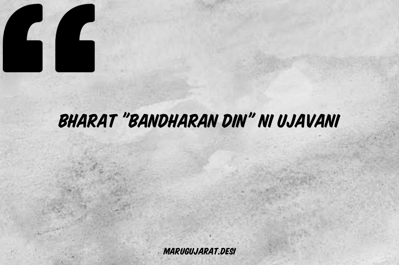 Bandharan Divas ni Ujavni