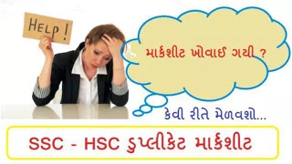 ssc duplicate marksheet download