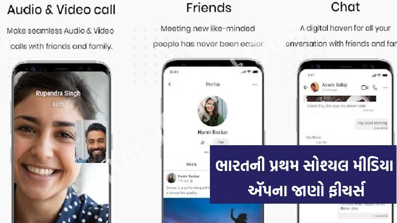 India's first social media app will be launch today, the Vice President will launch