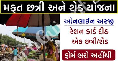 free-umbrella-mafat-chhatri-yojna-in-gujarat-online-application-form