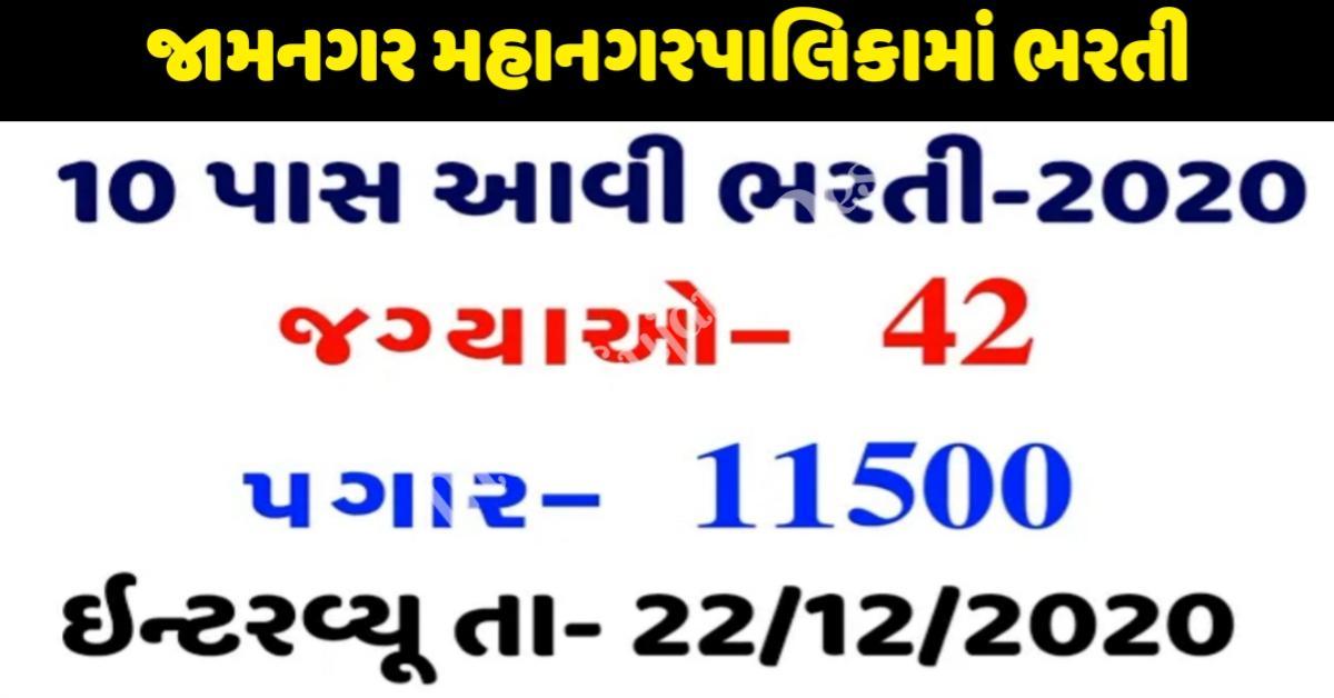 Jamnagar Municipal Corporation (JMC) Jobs 2021 » MaruGujaratDesi