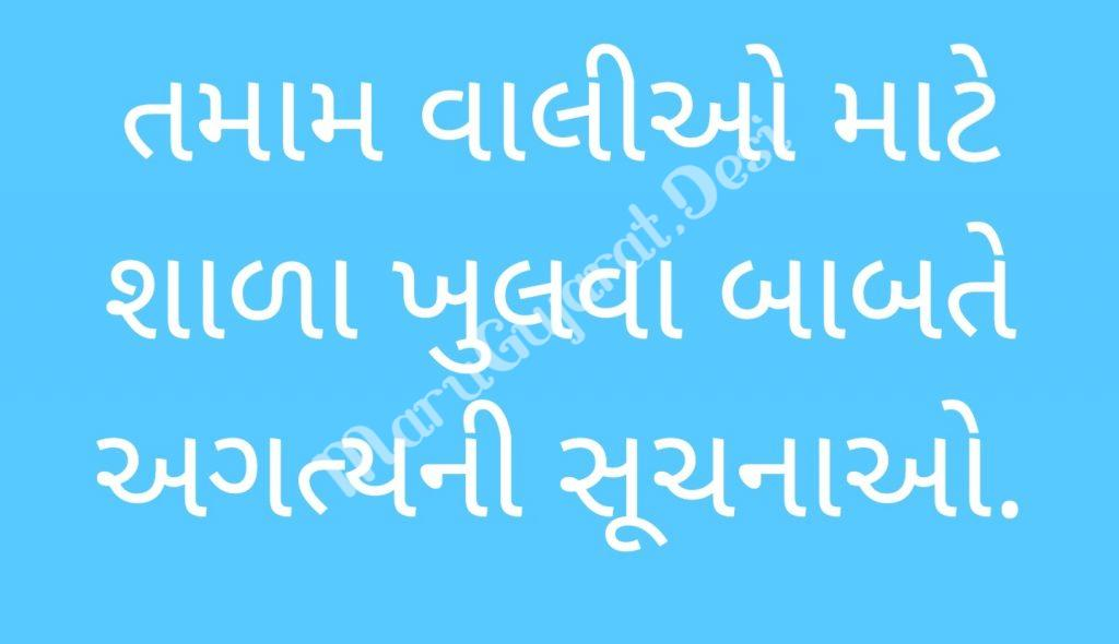 Important instructions for all parents to open a school » MaruGujaratDesi